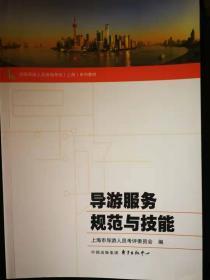 导游服务规范与技能(上海导游人员考试)