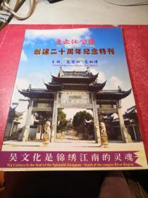 吴文化公园 创建二十周年纪念特刊 1989-2004