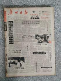 广州日报 1995 8月16-31日  原版合订本