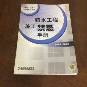 防水工程施工禁忌手册——建筑工程施工禁忌系列手册