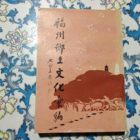福州乡土文化汇编