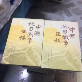 中国抗日战争史稿 上下