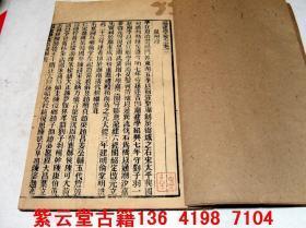 清;四库全书 福建通志【古代书院考证】(3-4) #3218