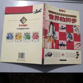 世界的脚步 (第四册):牛津彩图现代科技史