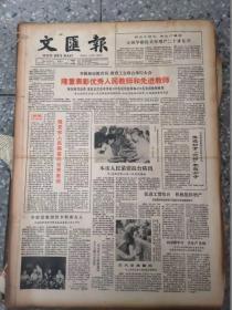 文汇报1981年9月1-30合订原版报