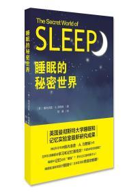 睡眠的秘密世界