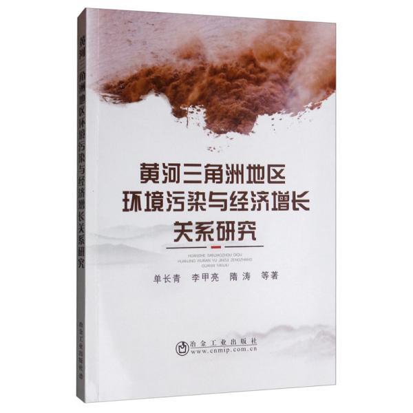 黄河三角洲地区环境污染与经济增长关系研究