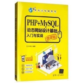 PHP+MySQL动态网站设计基础入门与实战(微课版)