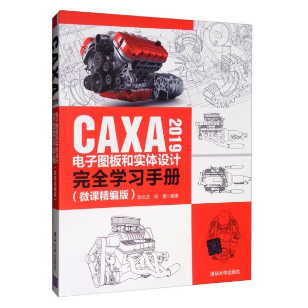 CAXA2019电子图版和实体设计完全学习手册(微课精编版)
