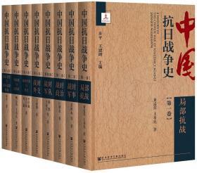 中国抗日战争史(套装全八卷)