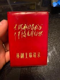 林副主席语录 带林彪像 题词完整!