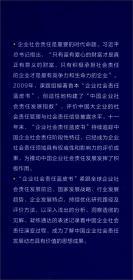 中国企业社会责任研究报告