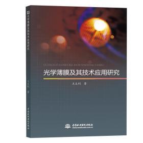 光学薄膜及其技术应用研究