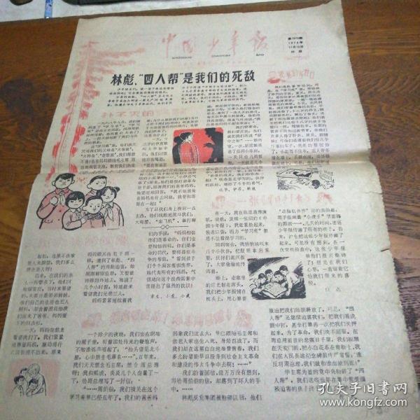 涓��藉�骞存�� 绗�1076�� 1978.11.15