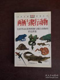 两栖与爬行动物——全世界400多种两栖与爬行动物的彩色图鉴(自然珍藏图鉴丛书)