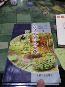 中医养生保健丛书