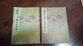 欧体楷书间架结构习字帖 + 欧体楷书间架结构习字帖(2本合售)