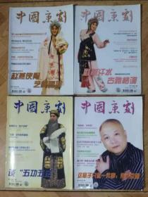 C503中国京剧杂志2007(八本)