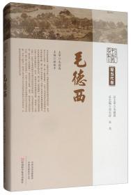 中原历代中医药名家文库:现当代卷·毛德西