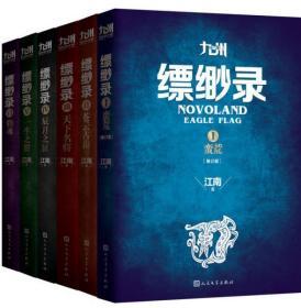 全新塑封 江南:九州缥缈录(套装共6册)带盒套