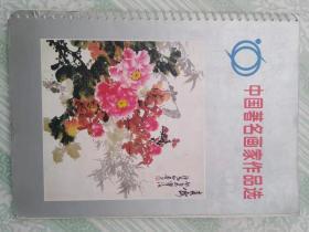 C508中国著名画家作品选 记事年历