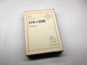 日本の诗歌 5 石川啄木