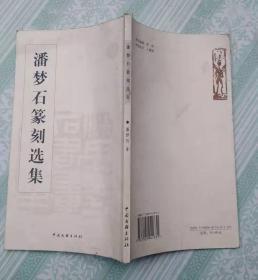 C509潘梦石篆刻选集