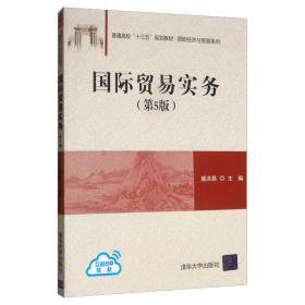 国际贸易实务 第五版第5版 盛洪昌 清华大学出版社 9787302536932