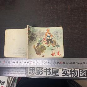 铁虎【一版一印 打孔书】