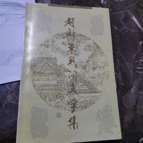 赵彩东民间文学集 作者签赠版