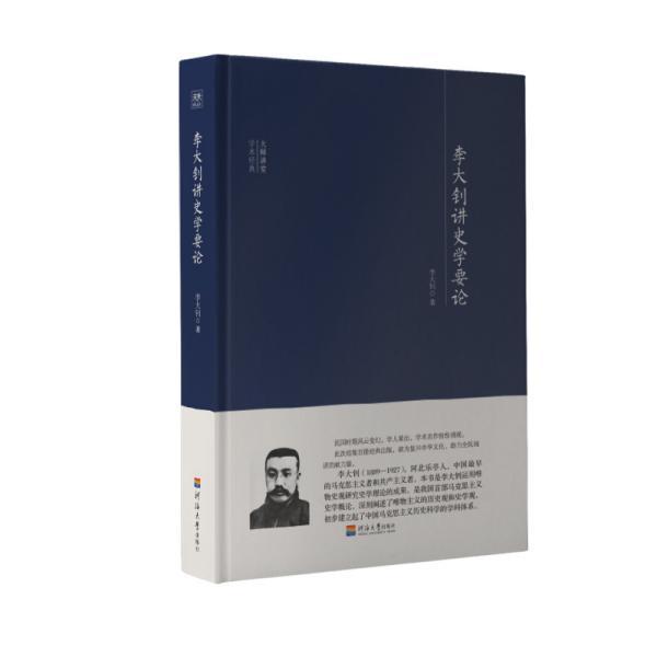 大师讲堂学术经典:李大钊讲史学要论