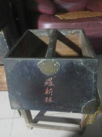 清早期楠木八角铜皮方米斗