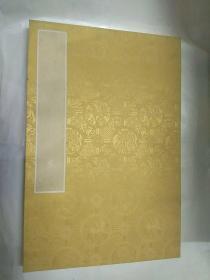 折叠本(空白宣纸折叠缎面精装8开)