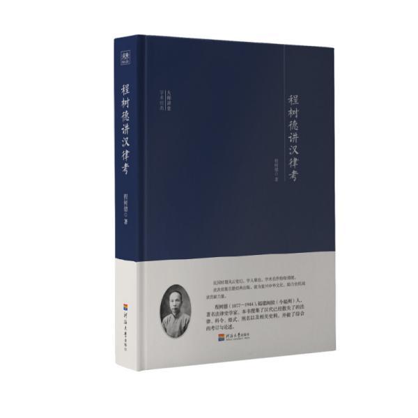 大师讲堂学术经典:程树德讲汉律考