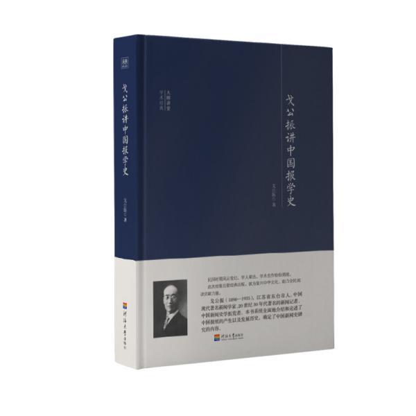 大师讲堂学术经典:戈公振讲中国报学史