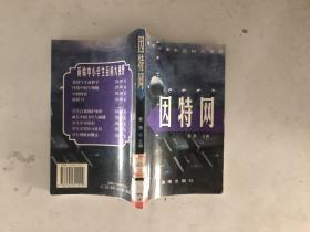 新编中小学生百科大视野 因特网.