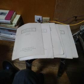 江苏省地名词典——南京水利词目(讨论稿油印本)(六册合售)