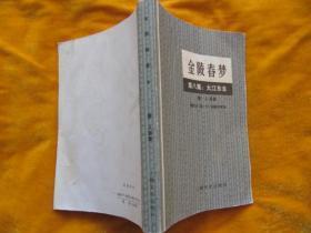 《金陵春梦》  (第八集;)【馆藏,一版一印;】.