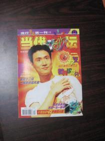 当代歌坛 1998年第12期
