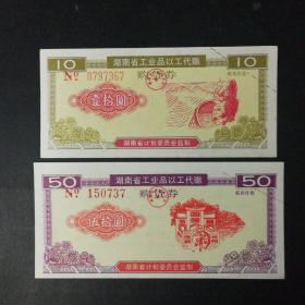 1991年湖南省工业品以工代赈购货券2种