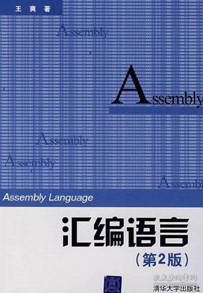 汇编语言(第2版)