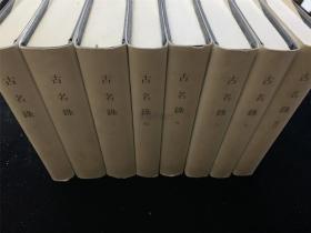 古代博物辭典《古名錄》8冊全(含索引),畔田翠山著。本草金石博物之典,也有引用天工開物等中國古籍,清代時期日本博物之學,內容廣博