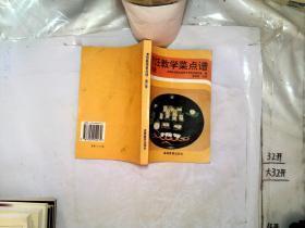 烹饪教学菜点谱 第三册