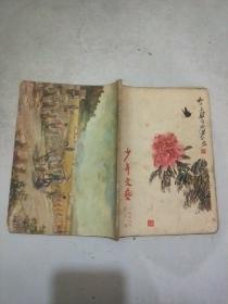 少年文艺 1956年第9期