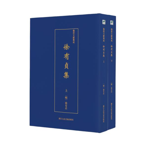徐有真集(套装全2册)/艺术文献集成