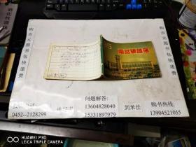 齐齐哈尔铁路分局通信段  电话号码本  1995