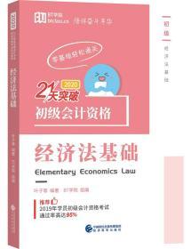 经济法基础(2020)
