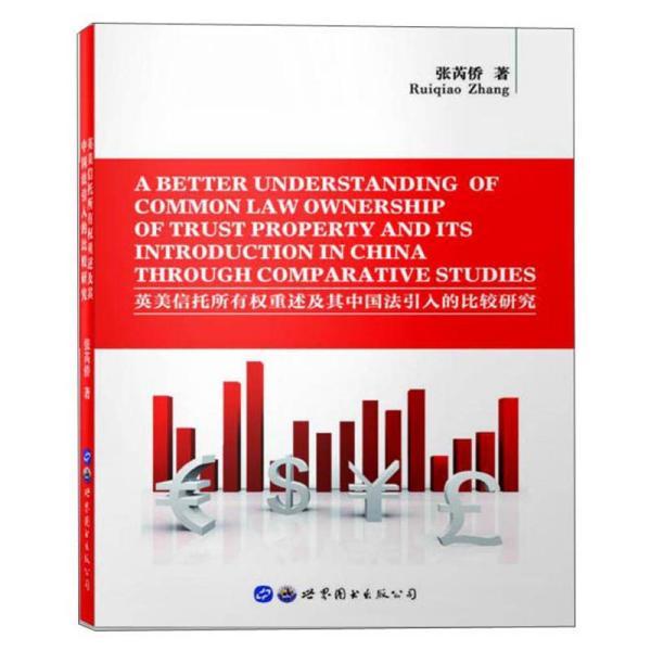 英美信托所有权重述及其中国法引入的比较研究