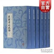 楚辞章句疏证(增订本)(全六册)