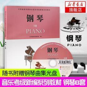 江苏省音乐家协会音乐考级新编系列教材
